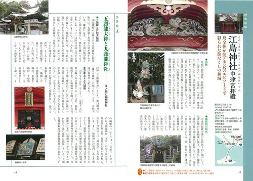 江島神社/神奈川県