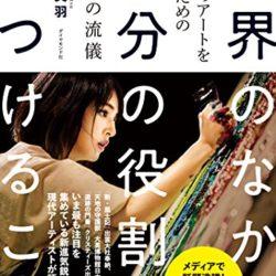 小松美和の本