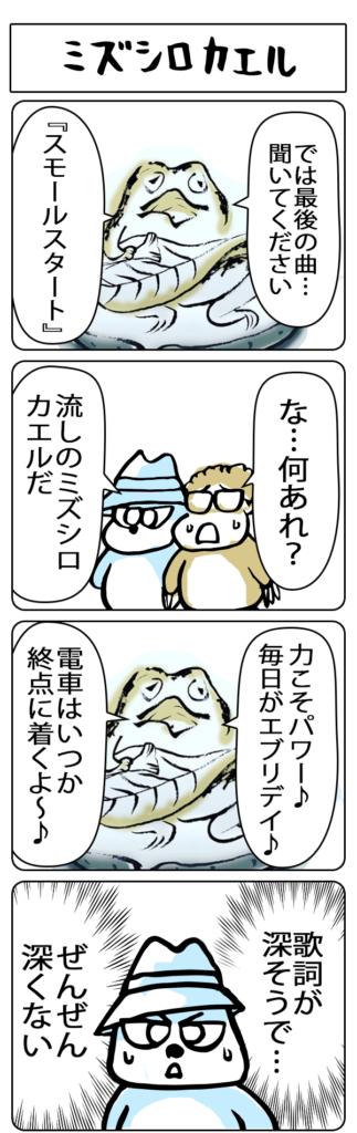 4コマ漫画_水代カエル