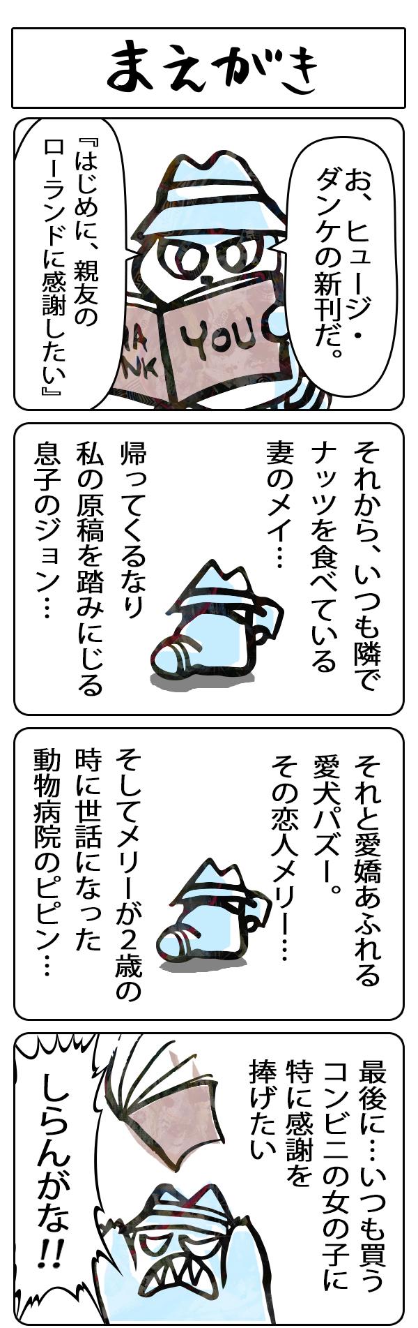 HONZ4コマ漫画_33まえがき