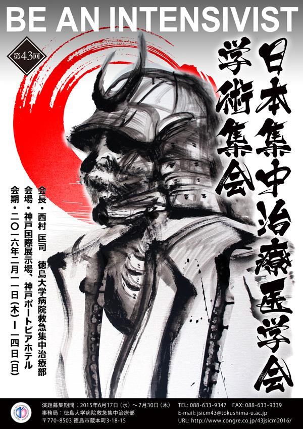 日本集中医治療医学会学術集会のアートディレクション